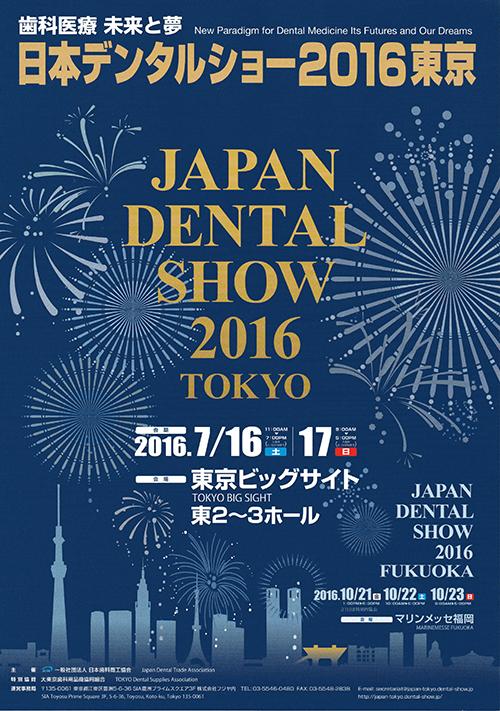 日本デンタルショー2016東京